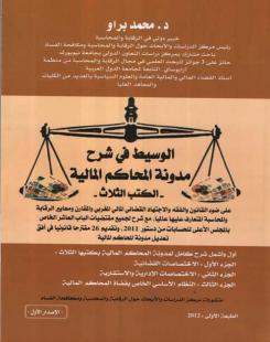 الوسيط في شرح مدونة المحاكم المالية -الكتب الثلاث-