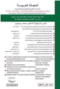 المجلة العربية العدد الأول