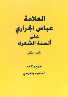 العلامة عباس الجراري على ألسنة الشعراء