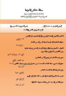 مجلة دفاتر قانونية العدد 2 - 3