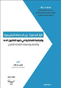 قرار التحفيظ بين الحصانة التشريعية والرقابة الإدارية في ضوء القانون 14.07