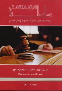 سلسلة الاجتهاد القضائي العدد 6