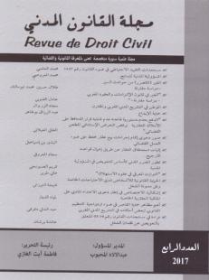 مجلة القانون المدني العدد الرابع