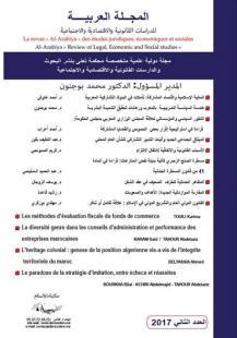 المجلة العربية العدد الثاني