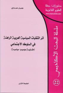 أثر التقلبات السياسية العربية الراهنة في السلوك الاجتماعي ع 22