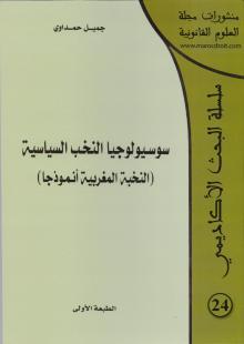 سوسيولوجيا النخب السياسية - مجلة العلوم القانونية - 24