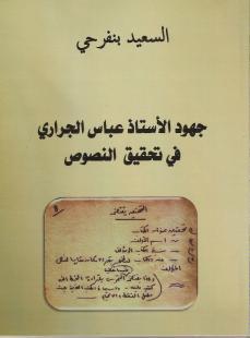 جهود الأستاذ عباس الجراري في تحقيق النصوص