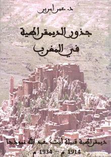 جدور الديموقراطية في المغرب
