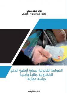 الضوابط القانونية لحماية أنظمة الدفع الإلكترونية جنائيا وأمنيا