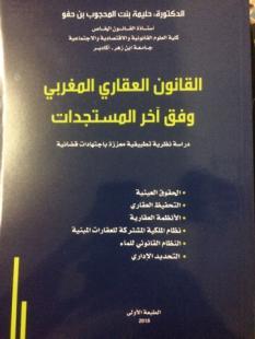 القانون العقاري المغربي وفق آخر المستجدات