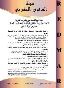 مجلة القانون المغربي العدد 36 مكرر