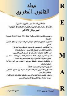 مجلة القانون المغربي العدد 36