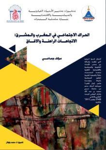 الحراك الاجتماعي في المشرق والمغرب