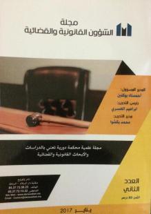مجلة الشؤون القانونية والقضائية ع 2