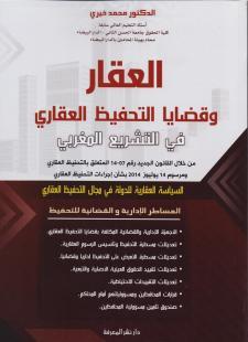 العقار وقضايا التحفيظ العقاري في التشريع المغربي