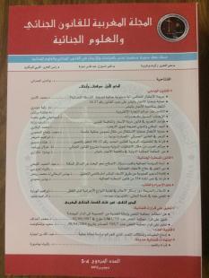 المجلة المغربية للقانون الجنائي والعلوم الجنائية العدد 4/5
