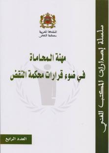 مهنة المحاماة في ضوء قرارات محكمة النقض العدد 4