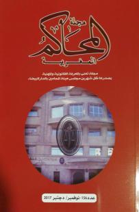 مجلة المحاكم المغربية العدد 156