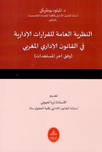 النظرية العامة للقرارات الإدارية في القانون الإداري المغربي وفق آخر المستجدات