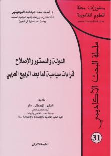 الدولة والدستور والإصلاح قراءات سياسية لما بعد الربيع العربي