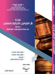"""قراءة في القوانين الكرائية بالمغرب """" دراسة مدعمة بالتوجهات القضائية - قانون الكراء المدني والتجاري - تعاليق - قرارات محكمة النقض"""""""