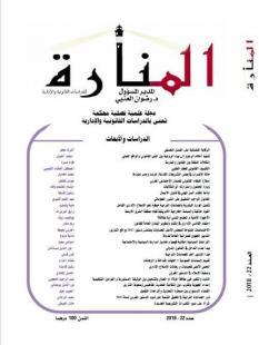 مجلة المنارة العدد 22