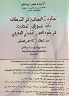 المنازعات القضائية في الشركات ذات المسؤولية المحدودة في ضوء العمل القضائي المغربي
