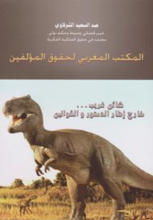 المكنب المغربي لحقوق المؤلفين