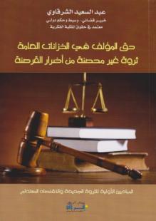 حق المؤلف في الخزانات العامة ثروة غير محصنة من أضرار القرصنة