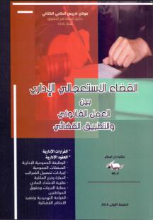 القضاء الاستعجالي الإداري بين العمل القانوني والتطبيق القضائي