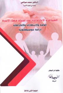 المساعدة الاجتماعية في أقسام قضاء الأسرة الواقع والانتظارات والإكراهات دراسة سوسيوقاونية