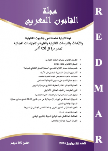 مجلة القانون المغربي العدد 38