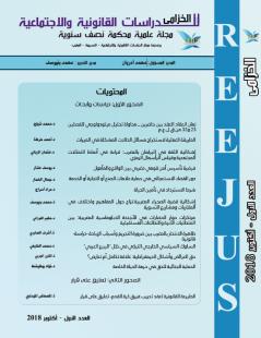 مجلة الخزامى العدد الأول