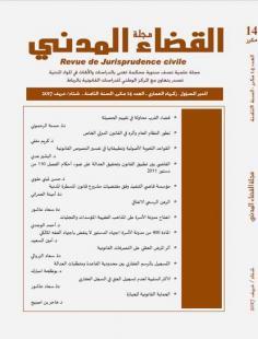 مجلة القضاء المدني عدد 14 مكرر