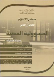 المسؤولية المدنية الكتاب الثاني مصادر الالتزام