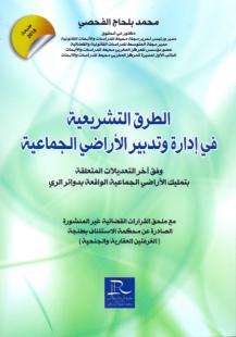 الطرق التشريعية في إدارة وتدبير الأراضي الجماعية وفق آخر التعديلات