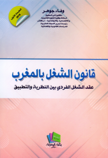 قانون الشغل بالمغرب