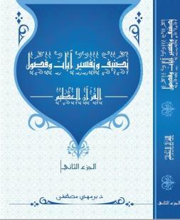 تصنيف وتفسير آيات وفصول القرآن الكريم (3 أجزاء)