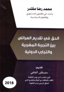 الحق في تقديم العرائض بين التجربة المغربية والتجارب الدولية