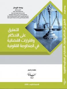 التعليق على الأحكام والقرارات القضائية في المنظومة القانونية