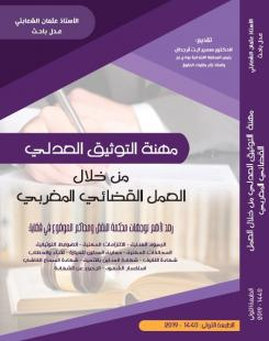 مهنة التوثيق العدلي من خلال العمل القضائي المغربي