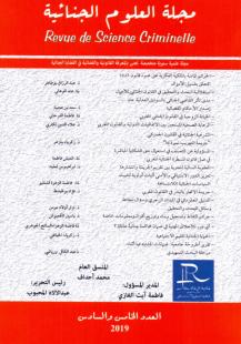 مجلة العلوم الجنائية العدد الخامس والسادس.