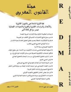 مجلة القانون المغربي عدد 40