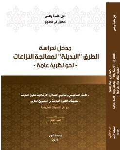 مدخل لدراسة الطرق البديلة لمعالجة النزاعات - نحو نظرية عامة - الجزء الأول والثاني