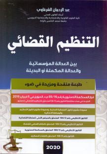 التنظيم القضائي المغربي بين العدالة المؤسساتية و العدالة المكملة أو البديلة ط 2020