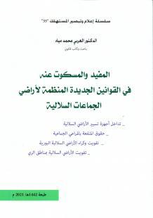 المفيد و المسكوت عنه في القوانين الجديدة المنظمة لأراضي الجماعات السلالية
