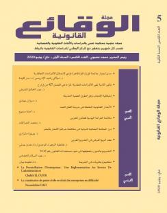 مجلة الوقائع القانونية العدد 5