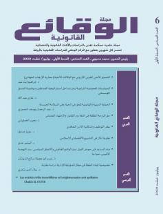 مجلة الوقائع القانونية العدد 6