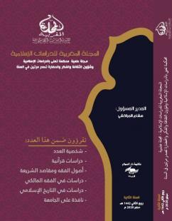 المجلة المغربية للدراسات الاسلامية