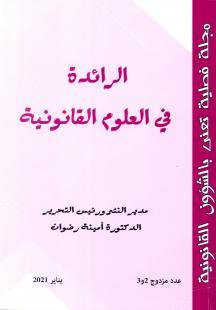 مجلة الرائدة في العلوم القانونية العدد المزدوج 2-3